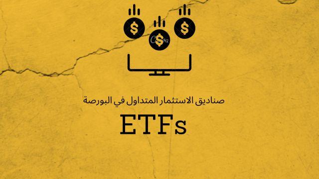 ما هي الصناديق الاستثمارية المتداولة في البورصة ETFs كيف و لماذا نستثمر فيها؟